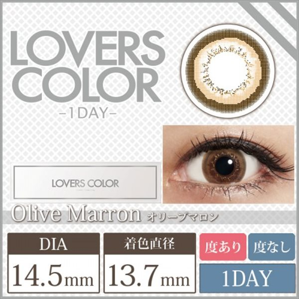 Lovers Color(ラバーズカラー)ワンデー オリーブマロン