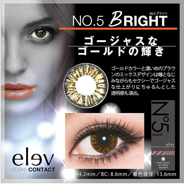 No.5 ブライト