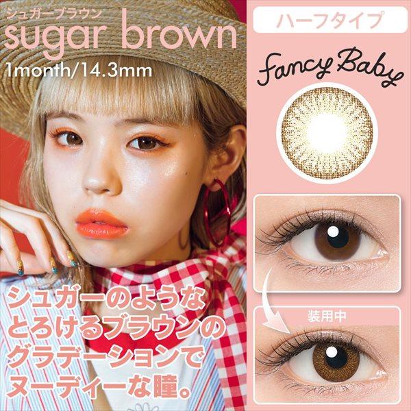 Fancy Baby(ファンシーベイビー) シュガーブラウン