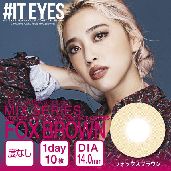 #IT EYES(イットアイズ)ミックスシリーズ フォックスブラウン
