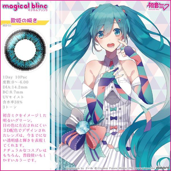 MB-01:歌姫の瞬き