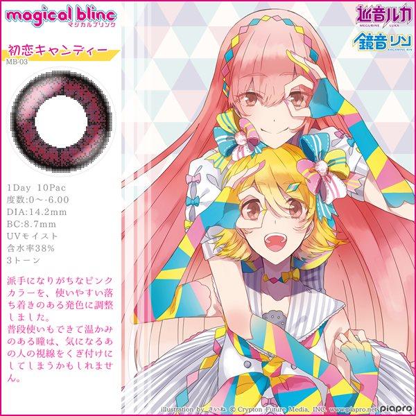 MB-03:初恋キャンディー
