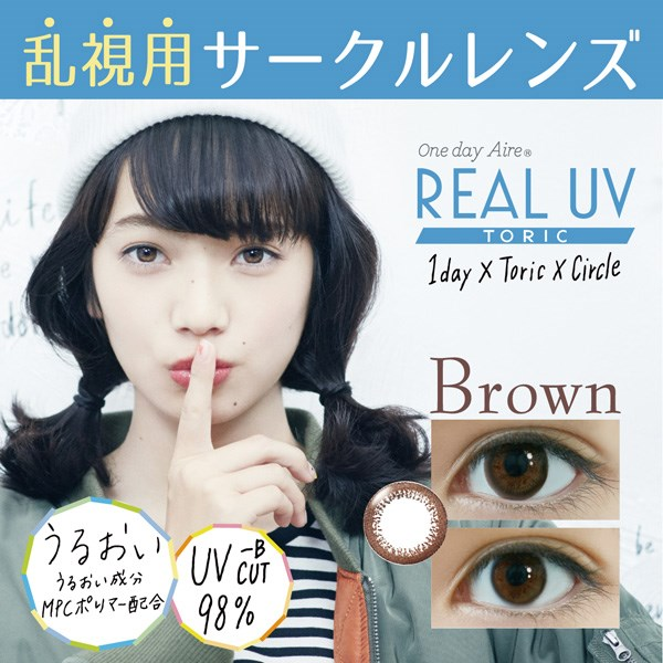 Oneday Aire REALUV TORIC(ワンデーアイレリアルUVトーリック) ブラウン