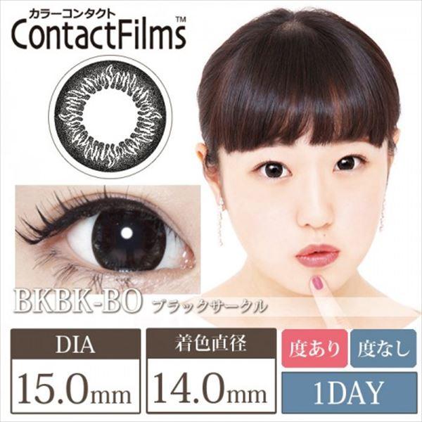 Contact Films(コンタクトフィルム)ワンデー BKBK-BO ブラックサークル