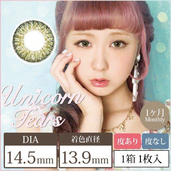 Dollcia Unicorn Tears(ドーリシアユニコーンティアーズ) ビューティフルオーロラグリーン