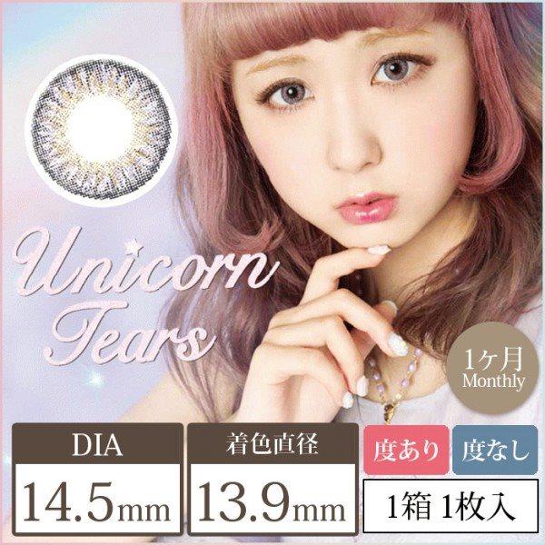 Dollcia Unicorn Tears(ドーリシアユニコーンティアーズ) ラベンダーガーデン