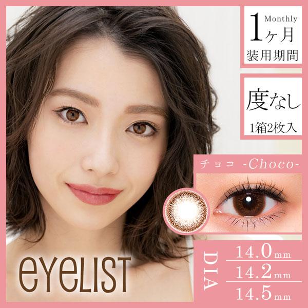 eyelist(アイリスト)14.2mm チョコ