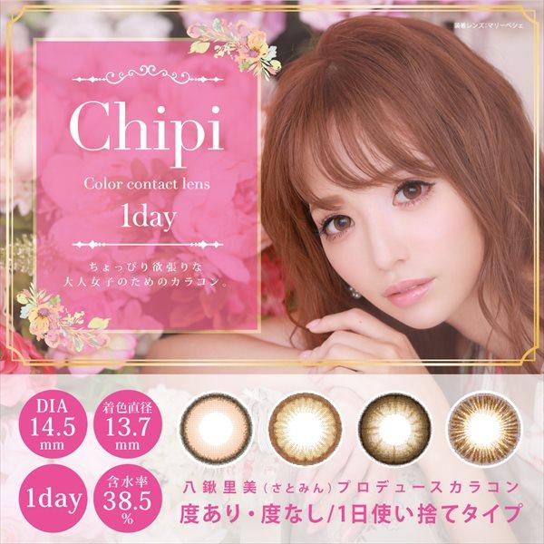 Chipi(シピ)