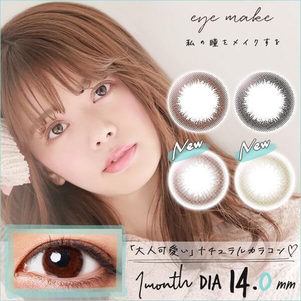 eyemake(アイメイク)マンスリー