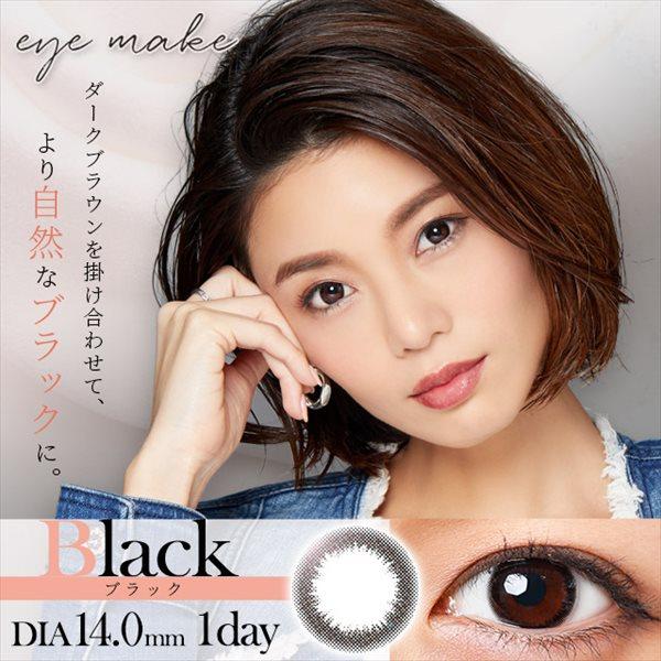 eyemake(アイメイク)ワンデー ブラック