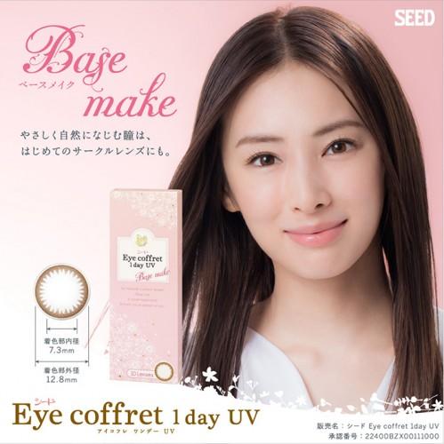 Eye Coffret 1day UV(アイコフレワンデー) ベースメイク