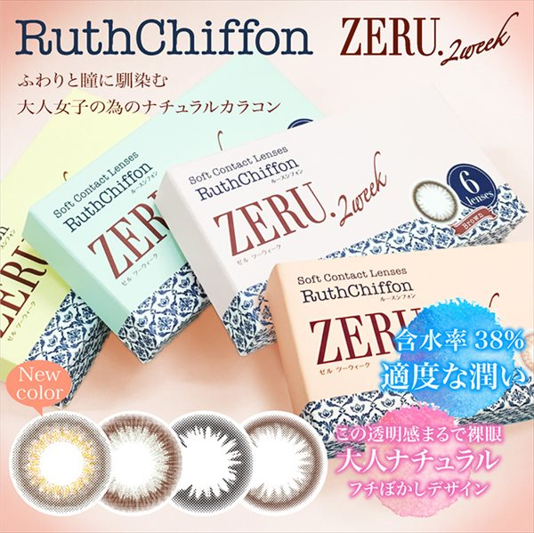 RuthChiffon ZERU(ルースシフォン ゼル)ツーウィーク