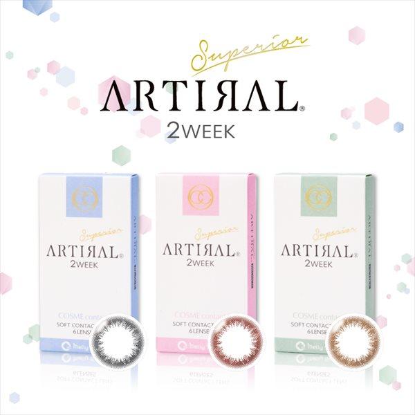 ARTIRAL(アーティラル)2ウィーク