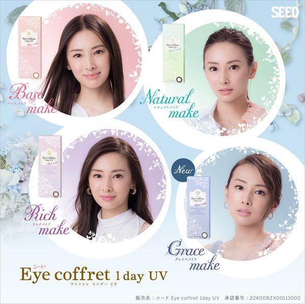 Eye Coffret 1day UV(アイコフレワンデーUV)