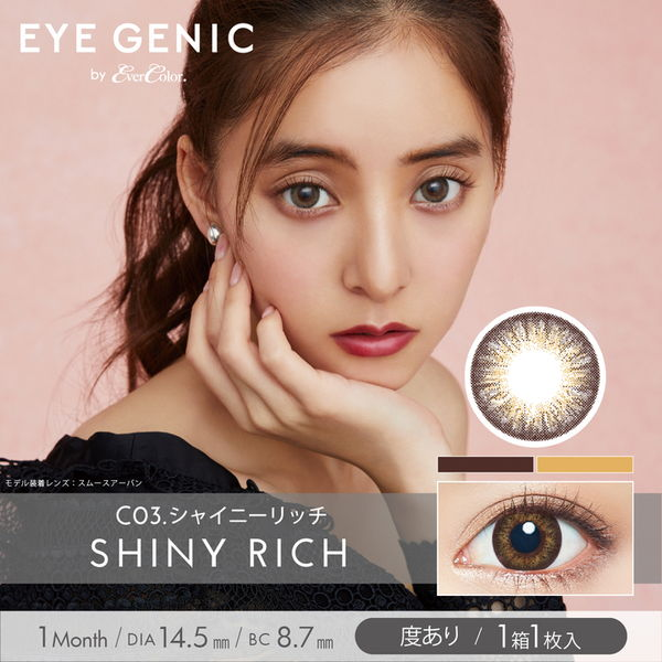 EYE GENIC by Ever Color(アイジェニック)キュートシリーズ C03 シャイニーリッチ