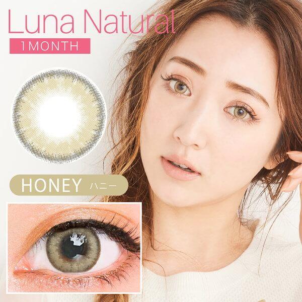 Luna Natural(ルナナチュラル)マンスリー ハニー