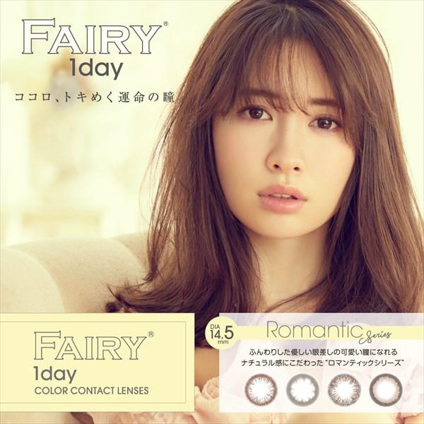 FAIRY(フェアリー)ワンデー ロマンティックシリーズ