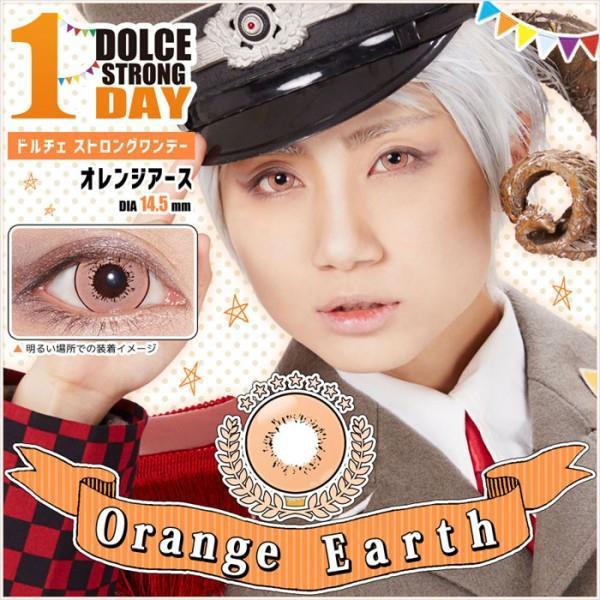 オレンジアース