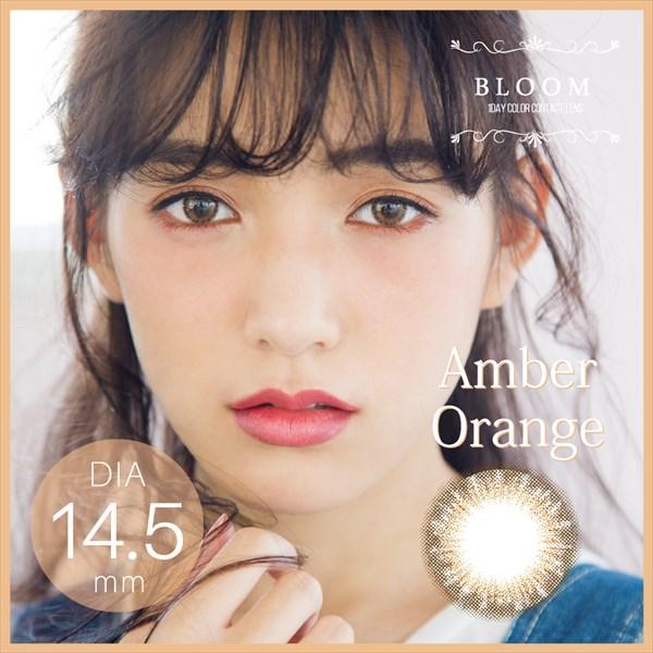 アンバーオレンジ