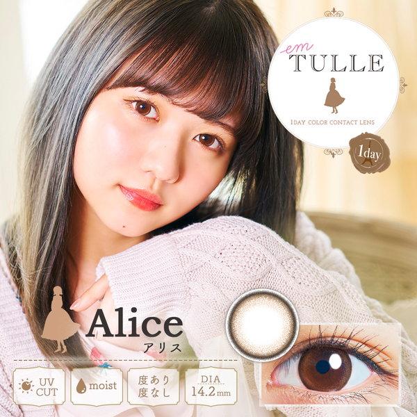 em TULLE(エンチュール) アリス
