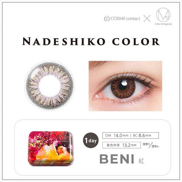 NADESHIKO COLOR(ナデシコカラー) BENI-ベニ-