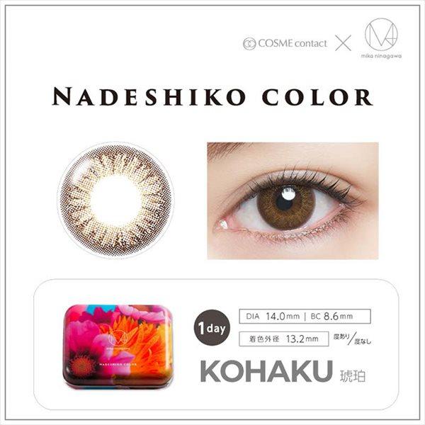 KOHAKU-コハク-