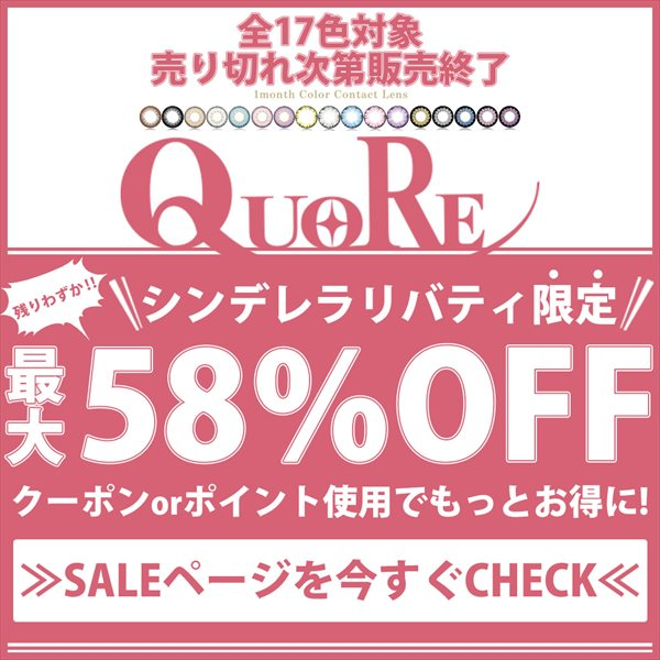 QuoRe(クオーレ)マンスリー