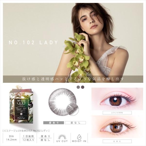 UV&MOIST No.102 レディ