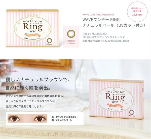 Wave Oneday Ring UV(ウェイブワンデーリング) ナチュラルベール
