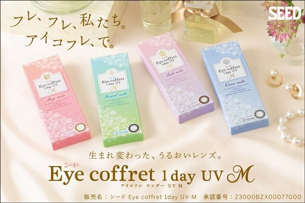 Eye Coffret 1day UV M(アイコフレワンデーUV M)