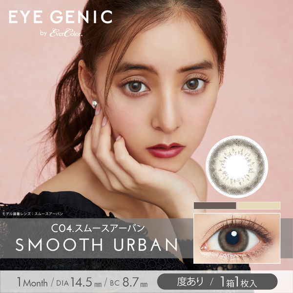 EYEGENIC by Ever Color(アイジェニック)キュートシリーズ スムースアーバン