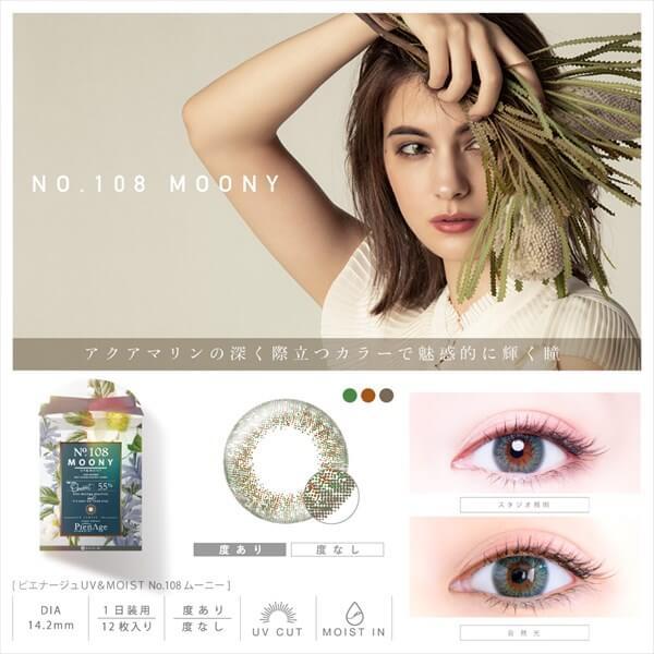 PienAge(ピエナージュ)UV&MOIST No.108 ムーニー