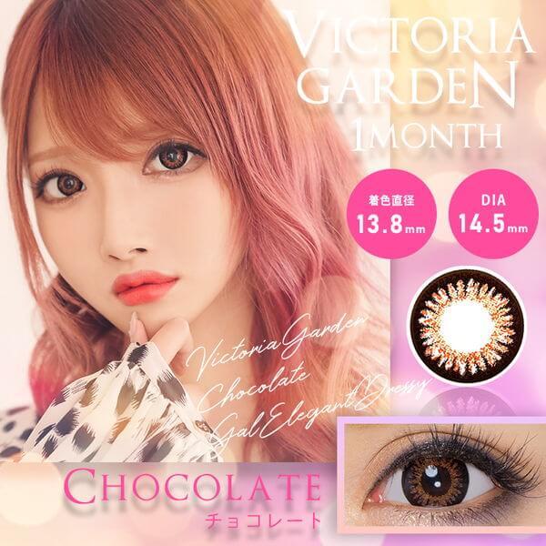 VICTORIA GARDEN(ビクトリアガーデン) チョコレート