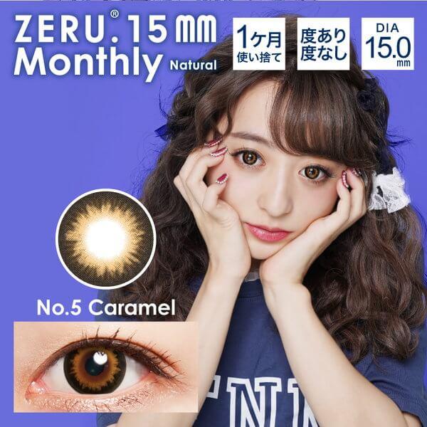 ZERU(ゼル)15mmマンスリーナチュラル キャラメル