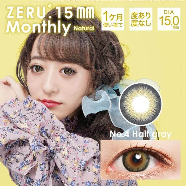 ZERU(ゼル)15mmマンスリーナチュラル ハーフグレー