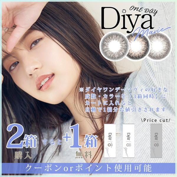 Diya 1day(ダイヤワンデー)マビィ