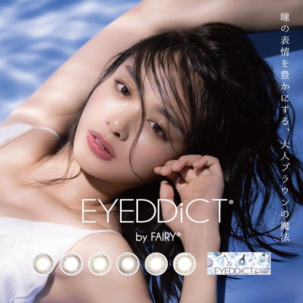 EYEDDiCT by FAIRY(アイディクト)55 ハイドラス