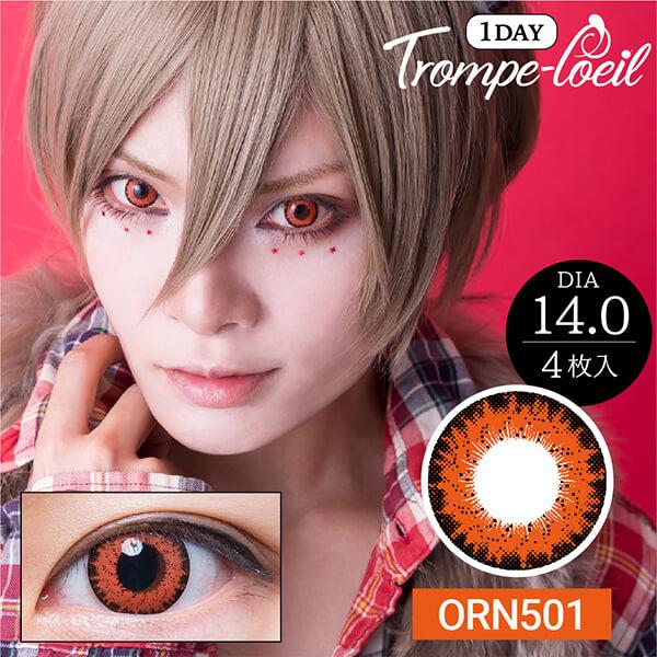 ワンデー ORN501 オレンジ