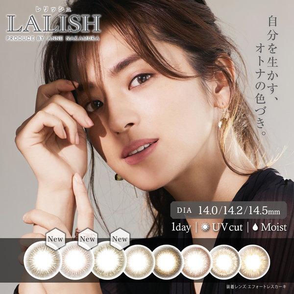 LALISH(レリッシュ)