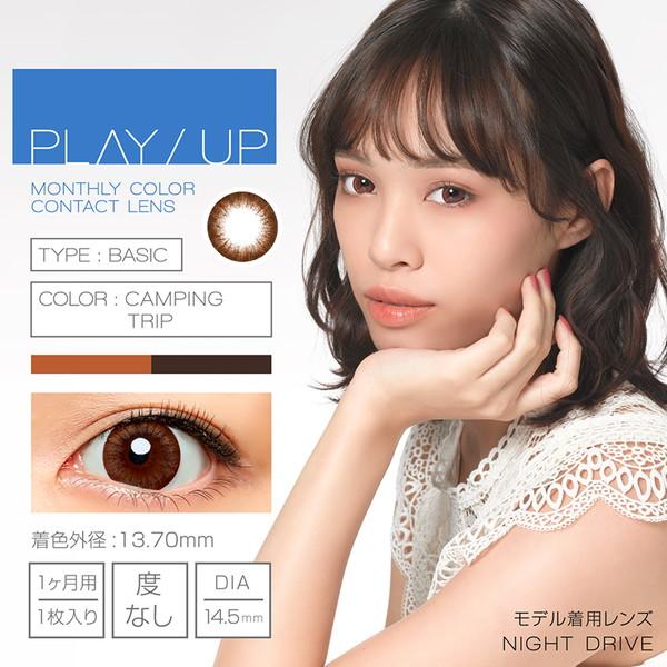 PLAY/UP(プレイアップ)マンスリー キャンピング トリップ
