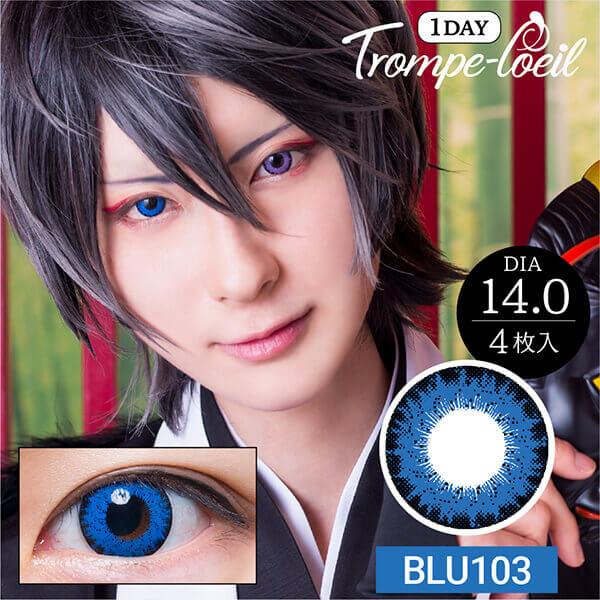 BLU103 ブルー