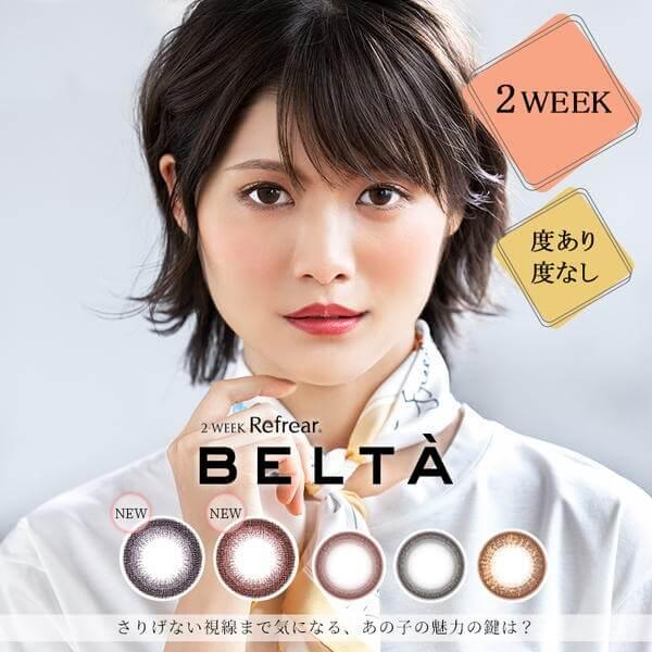 BELTA(ベルタ)