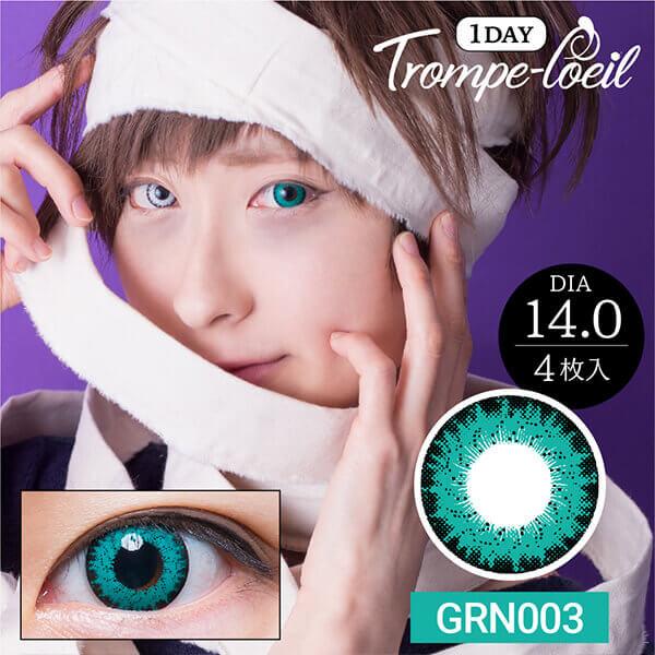 ワンデー GRN003 グリーン