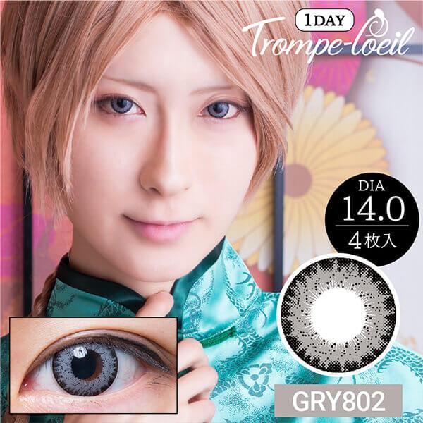 ワンデー GRY802 グレー