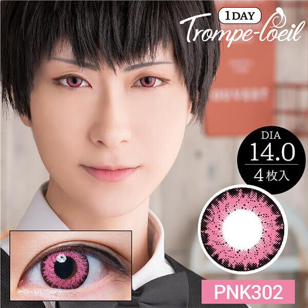 ワンデー PK302 ピンク