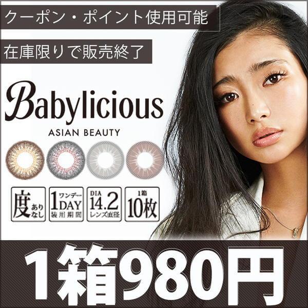 Babylicious(ベイビーリシャス)