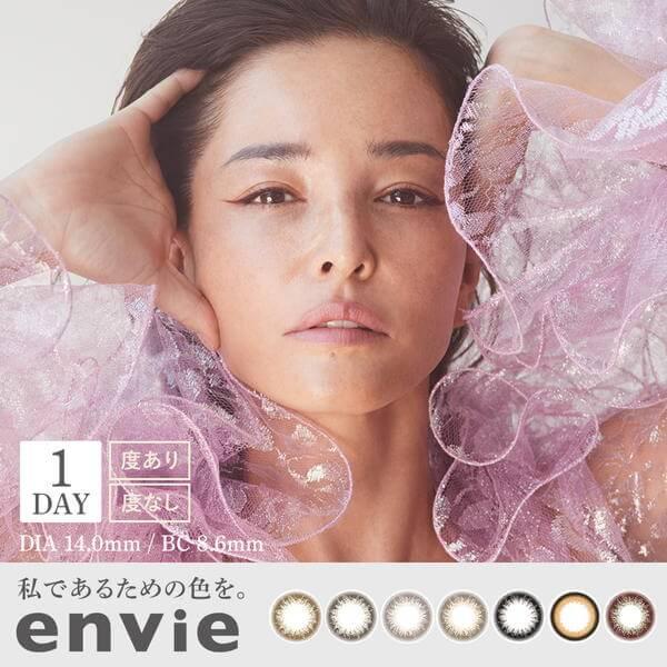 envie(アンヴィ)