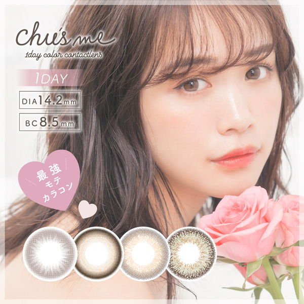 Chu's me(チューズミー)