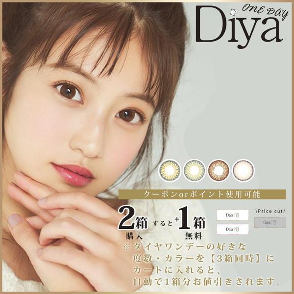 Diya(ダイヤ)ワンデー
