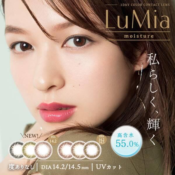 LuMia(ルミア)モイスチャー
